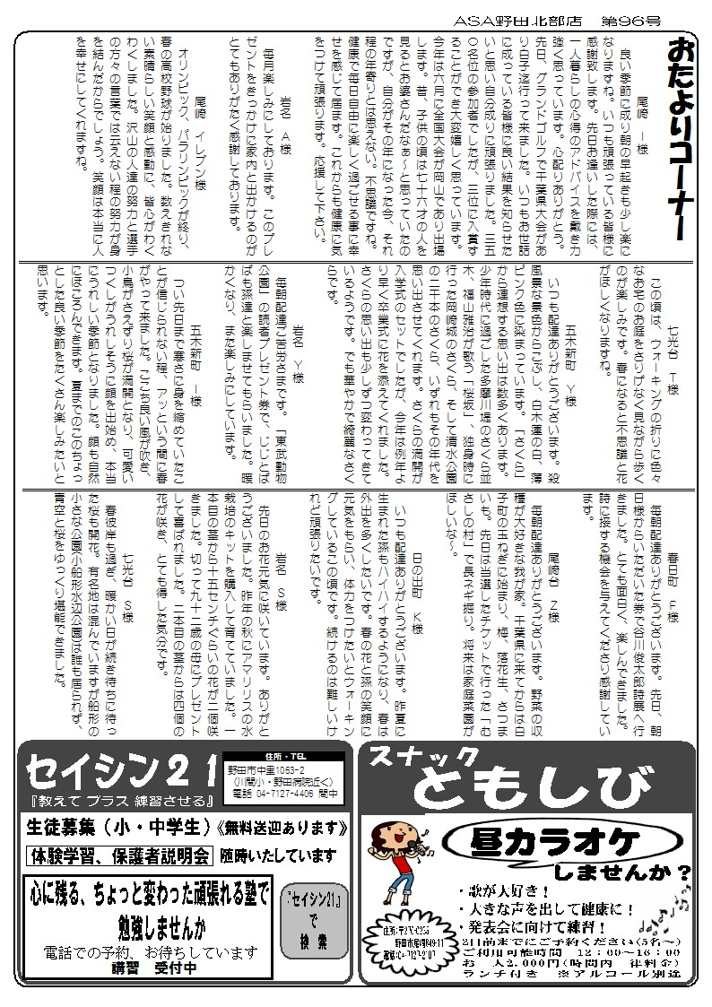 jpg4 http://www.magokorokaigo.com/staffblog/kawahara-gh/052.jpg4.jpg
